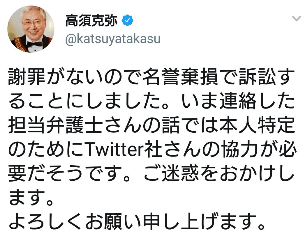院長 twitter 高須