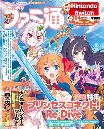 悲報ファミ通switch 1周年特集で発売日を誤植 Switchの発売日は3月