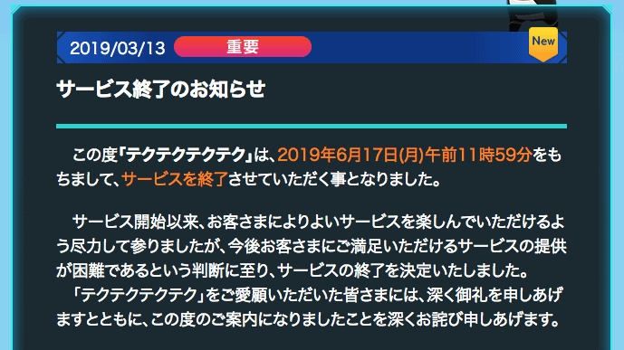 【悲報】テクテクテクテク サービス終了